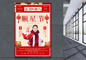 春节传统习俗之正月初八顺星日海报图片
