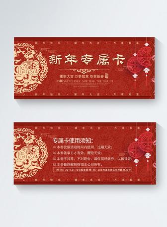 红色新年专属VIP卡