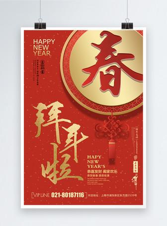 红色拜大年新春海报