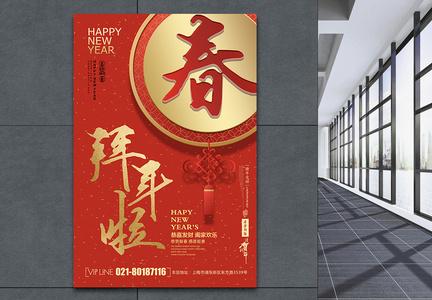 红色拜大年新春海报图片