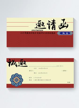 公司周年庆邀请函