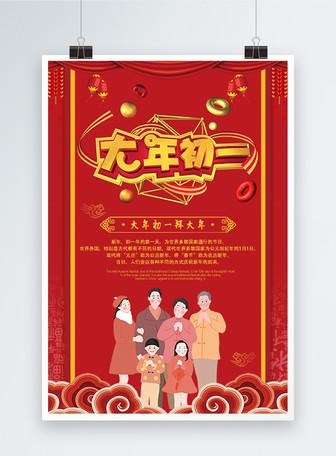 新年快乐大年初一拜年节日海报