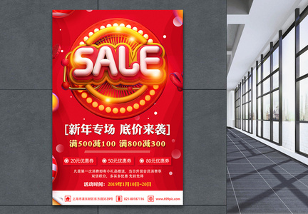 新年专场SALE底价来袭新年促销海报图片