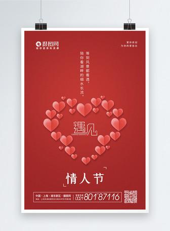 红色简约情人节海报