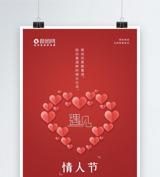红色简约情人节海报图片