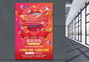 狂欢盛典疯狂抢购促销活动海报图片
