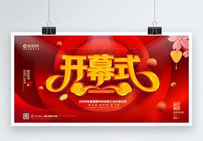 红色喜庆开幕式企业展板图片