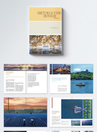 清新杭州旅游宣传整套画册