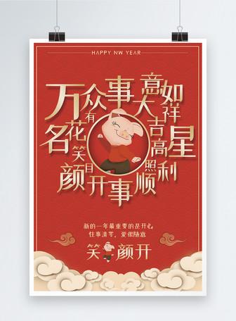 猪年祝福语之笑逐颜开海报