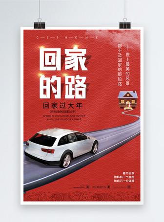 春节回家的路海报设计