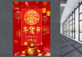 红色喜庆年货节促销海报图片