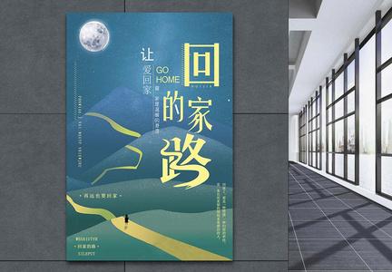 春节回家海报图片