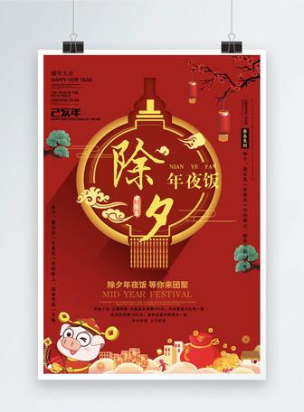 红色喜庆除夕年夜饭节日海报