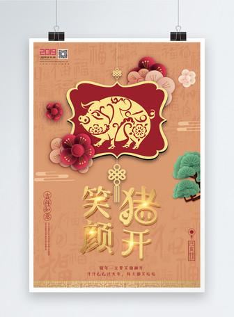 笑猪颜开新年祝福语海报
