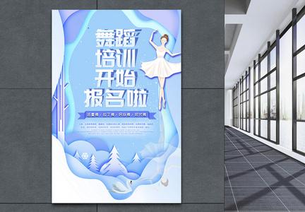 舞蹈培训艺考剪纸风海报设计图片