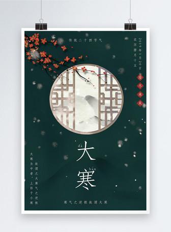 复古风格传统二十四节气大寒海报