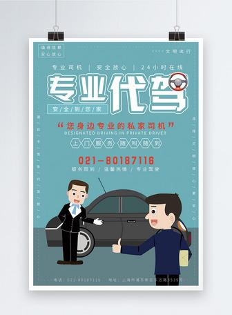 汽车代驾服务海报