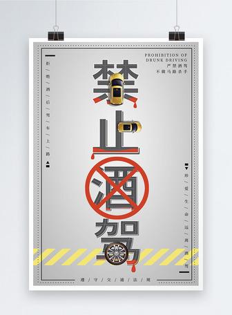 禁止酒驾公益宣传海报