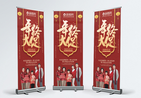 红色猪年大气年终大促活动促销宣传X展架图片
