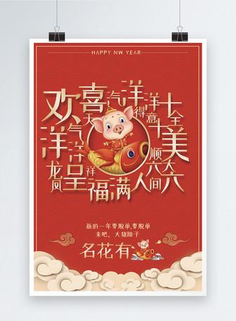 新年祝福语之名花有主海报