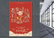 新年祝福语之名花有主海报图片