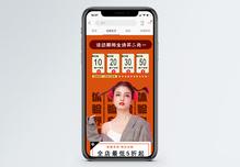 橙色精品女装服饰促销淘宝手机端模板图片
