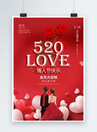 love情人节快乐节日海报
