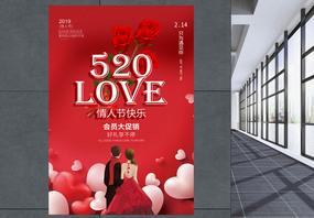 love情人节快乐节日海报图片