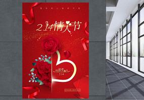 红色简约情人节快乐节日海报图片