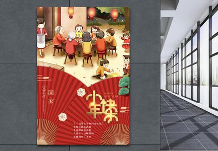 红色喜庆小年快乐新年节日海报图片