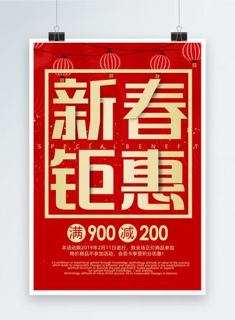 红色喜庆新春特惠促销海报