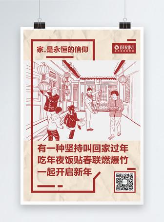 简约红色春节回家团圆海报