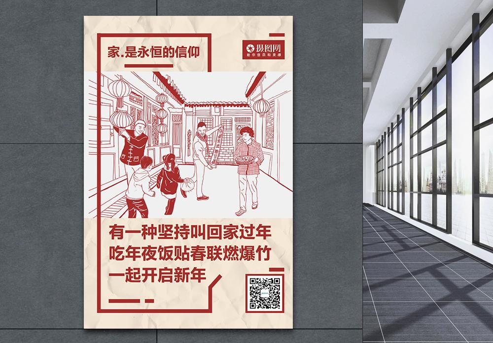 简约红色春节回家团圆海报图片