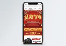 2019新年淘宝天猫促销手机端首页图片