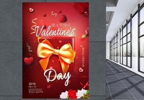 红色浪漫礼物盒情人节节日海报图片