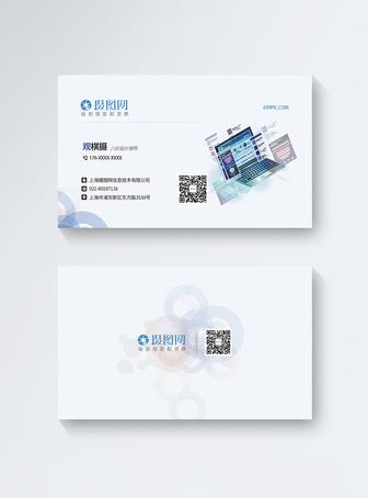 简约白色底纹商务科技名片