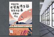 回家过年团圆春节海报图片
