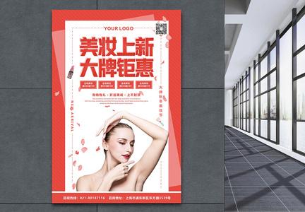 红色美妆上新大牌钜惠促销海报图片