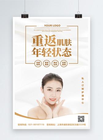 重返肌肤年轻状态肌肤美容护理海报