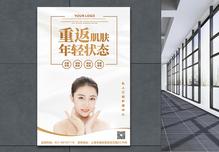 重返肌肤年轻状态肌肤美容护理海报图片