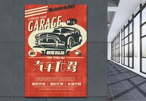 汽车代驾海报图片