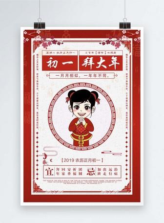 大年初一拜年春节习俗海报