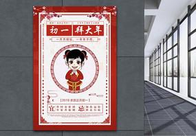 大年初一拜年春节习俗海报图片