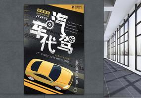 汽车服务海报图片