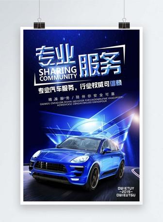 汽车服务海报