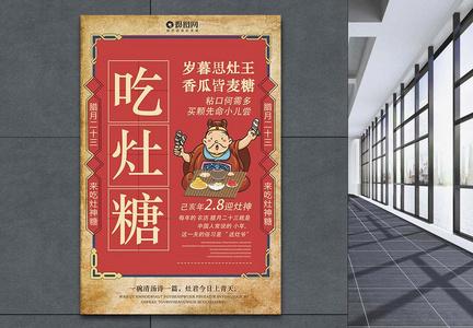 灶神爷吃灶糖腊月二十三海报图片