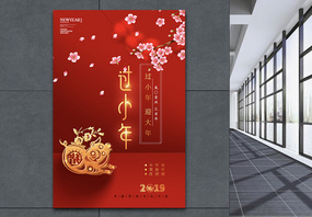 小年简约大气红色喜庆海报设计图片