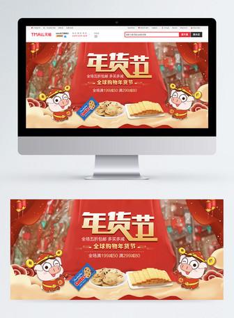 年货节淘宝banner设计