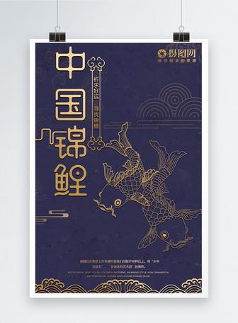 复古风红色中国锦鲤海报