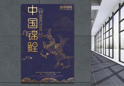 复古风红色中国锦鲤海报图片